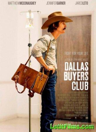 Скачать фильм Далласский клуб покупателей / Dallas Buyers Club (2013)