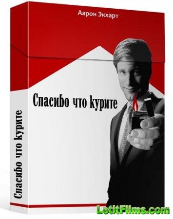 Скачать с letitbit  Здесь курят / Спасибо что курите / Thank You for Smokin ...
