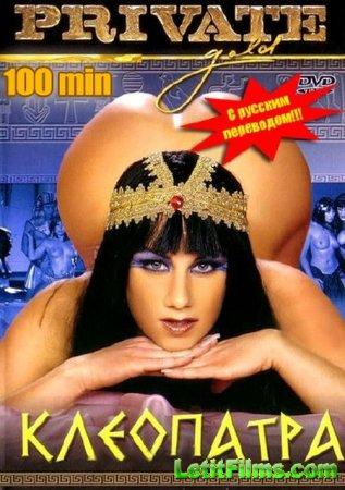 Скачать Private Gold 61: Клеопатра [С Русским переводом] / Cleopatra (2003) ...