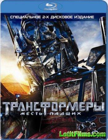 Скачать фильм Трансформеры: Месть падших / Transformers: Revenge of the Fal ...