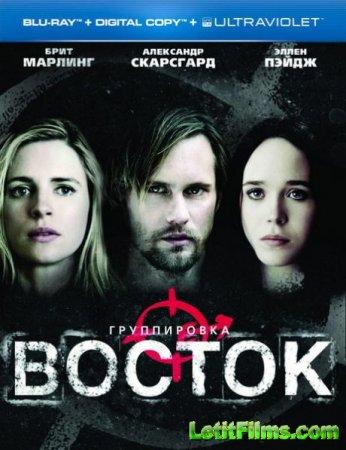 Скачать с letitbit  Восток / The East (2013)