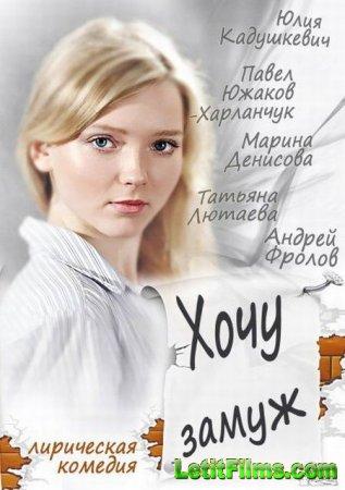 Скачать с letitbit  Хочу замуж (2014)