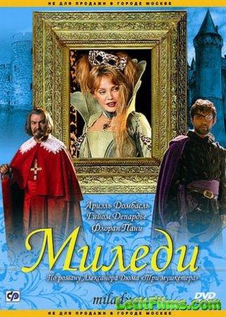 Скачать фильм Миледи / Milady [2004]