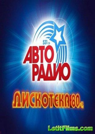 Скачать Дискотека 80-х на Авторадио [2014]