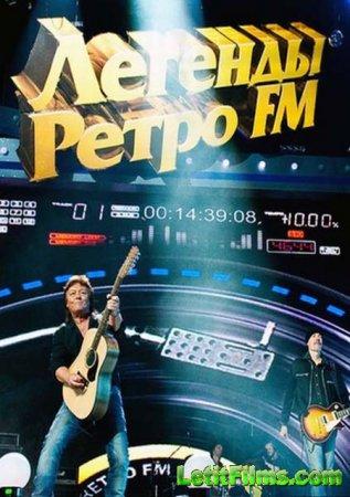 Скачать Легенды Ретро FM (эфир от 01.01.2014) [2014]