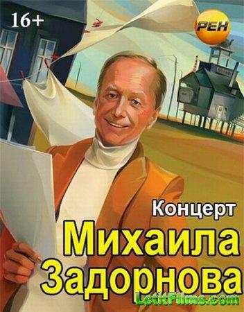 Скачать с letitbit Михаил Задорнов - концерты 2013-2014 года