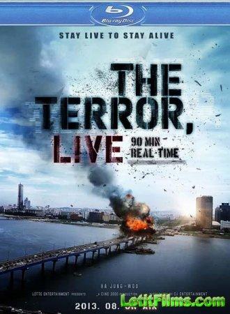 Скачать фильм Террор в прямом эфире (2013)