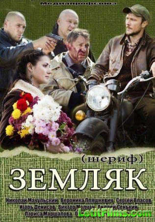 Скачать с letitbit Земляк / Шериф (2014)