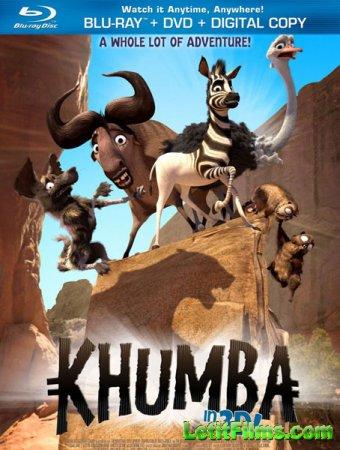 Скачать с letitbit Кумба / Khumba (2013)