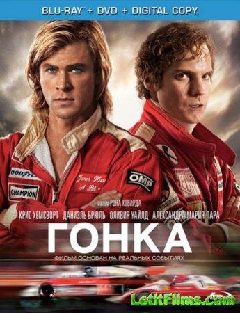 Скачать фильм Гонка / Rush (2013)