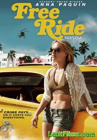 Скачать с letitbit Свободная повозка / Free Ride (2013)