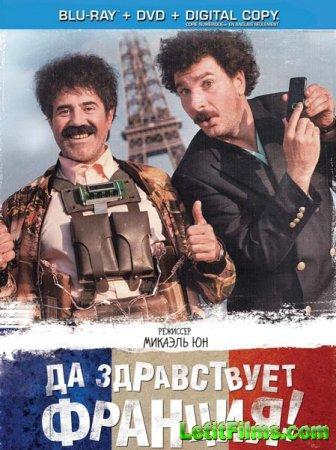 Скачать фильм Да здравствует Франция! (2013)
