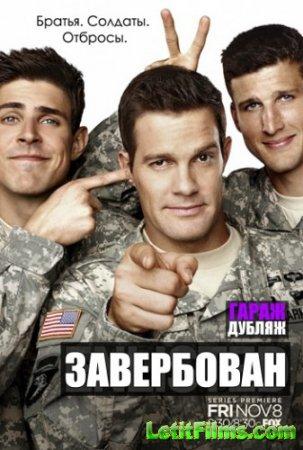 Скачать с letitbit  Завербован / Enlisted - 1 сезон (2013)