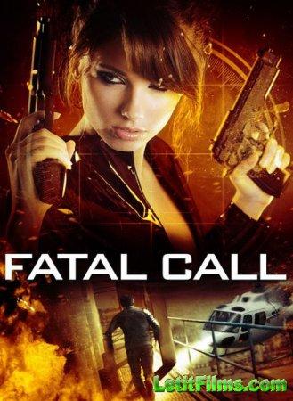 Скачать с letitbit  Фатальный звонок / Fatal Call (2012)