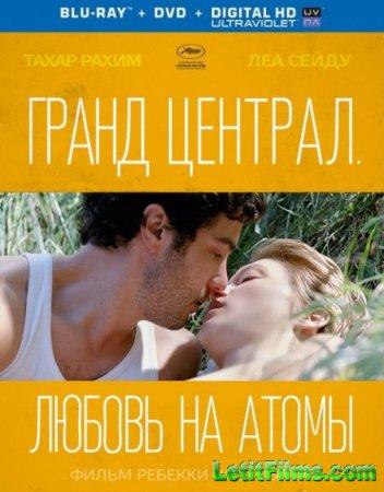 Скачать фильм Гранд Централ. Любовь на атомы / Grand Central (2013)