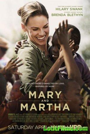 Скачать фильм Мэри и Марта / Mary and Martha (2013)