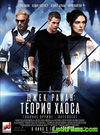 Скачать фильм Джек Райан: Теория хаоса (2014)