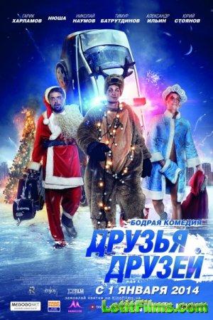 Скачать фильм Друзья друзей (2013)