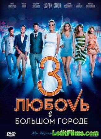 Скачать фильм Любовь в большом городе 3 (2014)