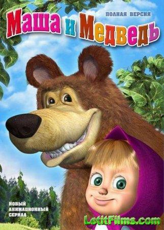 Скачать с letitbit Маша и Медведь (39 серия) Сказка на ночь  [2014]