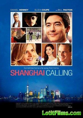 Скачать с letitbit Зов Шанхая / Shanghai Calling (2012)