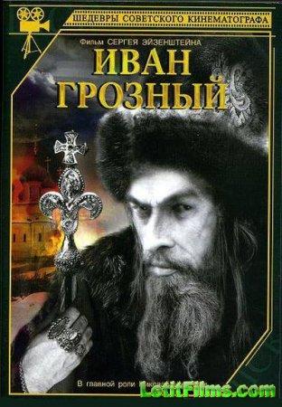 Скачать фильм Иван Грозный (1944-1945)