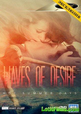 Скачать с letitbit Waves Of Desire: Hot Summer Days (2013/DVDRip)