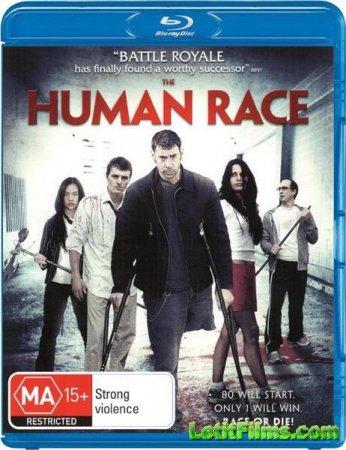 Скачать с letitbit  Человеческий род / The Human Race (2013)