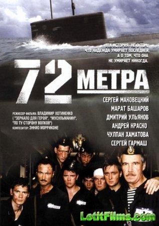 Скачать фильм 72 метра (2004)