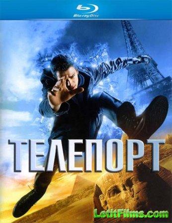Скачать фильм Телепорт / Jumper (2008)