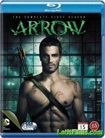 Скачать с letitbit  Стрела / Arrow -1 сезон (2012)