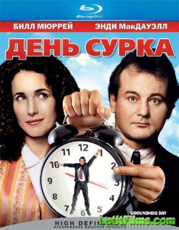 Скачать фильм День сурка / Groundhog Day (1993)