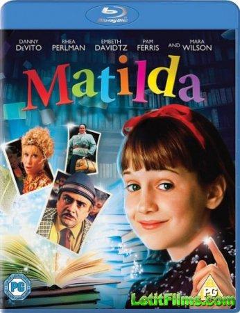 Скачать фильм Матильда / Matilda (1996)