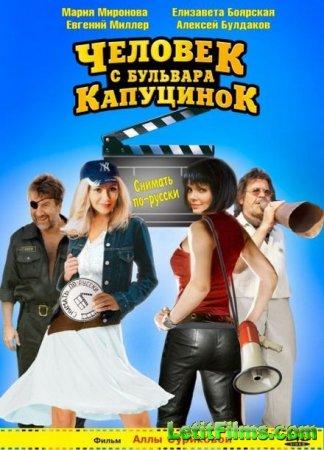 Скачать с letitbit  Человек с бульвара КапуциноК (2010)