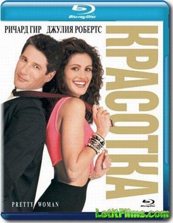 Скачать фильм Красотка / Pretty Woman (1990)
