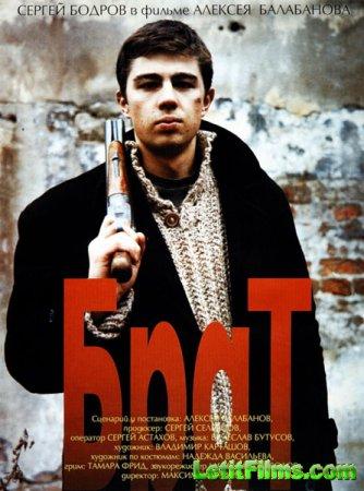 Скачать фильм Брат 1-2 (1997-2000)