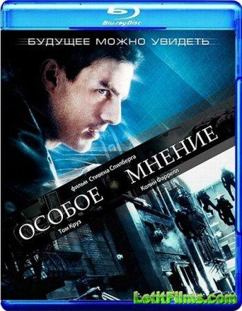 Скачать фильм Особое Мнение / Minority Report (2002)