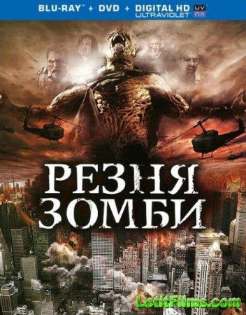 Скачать с letitbit  Резня зомби / Zombie Massacre (2013)