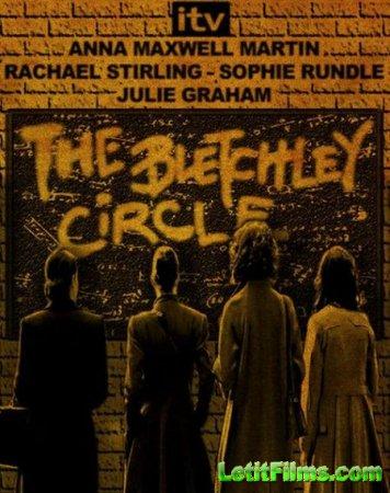 Скачать с letitbit  Код убийства / The Bletchley Circle - 2 сезон (2014)