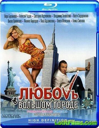 Скачать фильм Любовь в большом городе (2009)