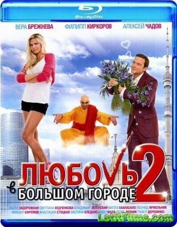 Скачать фильм Любовь в большом городе 2 [2010]