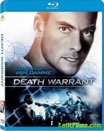 Скачать фильм Ордер на смерть / Death warrant (1990)