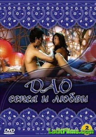 Скачать с letitbit Дао секса и любви / El Tao Del Sexo Y Del Amor (2004)
