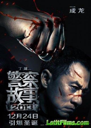 Скачать с letitbit Полицейская история 4 / Jing Cha Gu Shi 2013 (2013)