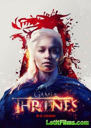 Скачать с letitbit Игра престолов 4 / Game of Thrones 4 [2014]