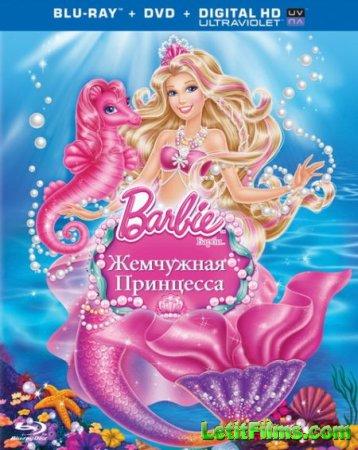 Скачать мультфильм Барби: Жемчужная Принцесса / Barbie: The Pearl Princess  ...