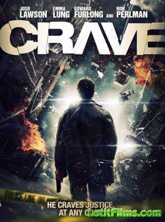 Скачать с letitbit Страстное желание / Crave (2012)