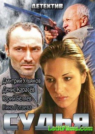 Скачать сериал Судья (2014)