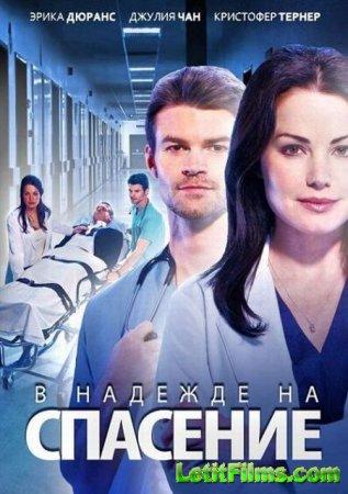 Скачать с letitbit  В надежде на спасение / Saving Hope  - 2 сезон (2013)