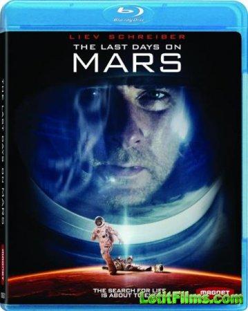 Скачать с letitbit  Последние дни на Марсе / The Last Days on Mars (2013)